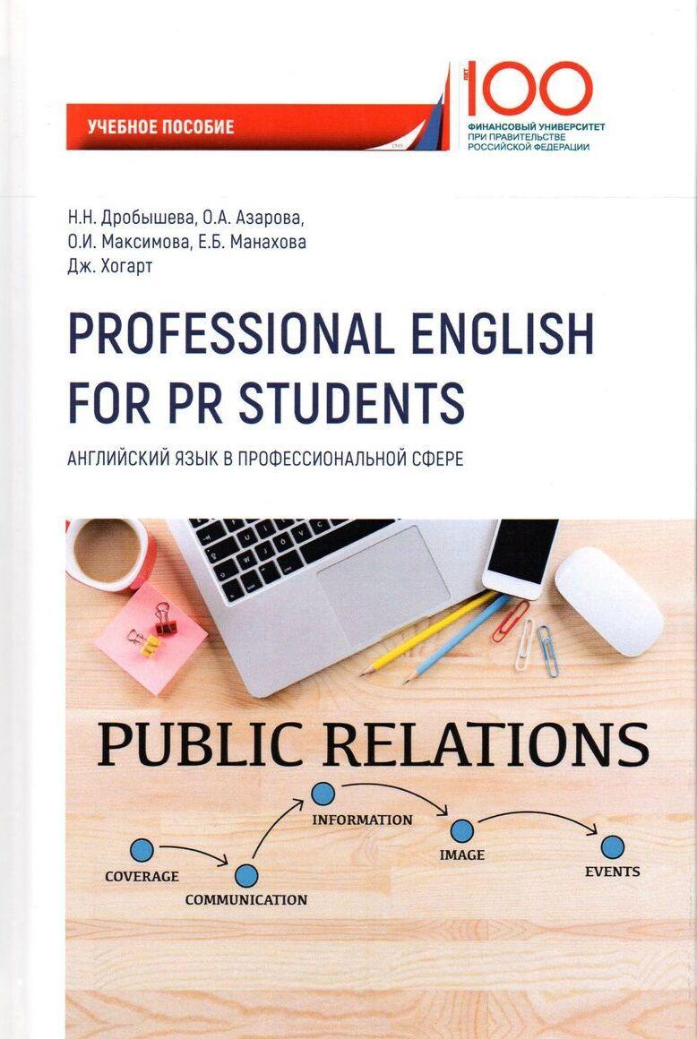 Professional English for PR Students / Anglijskij jazyk v professionalnoj sfere. Uchebnoe posobie | Drobysheva N. N., Maksimova O. I.