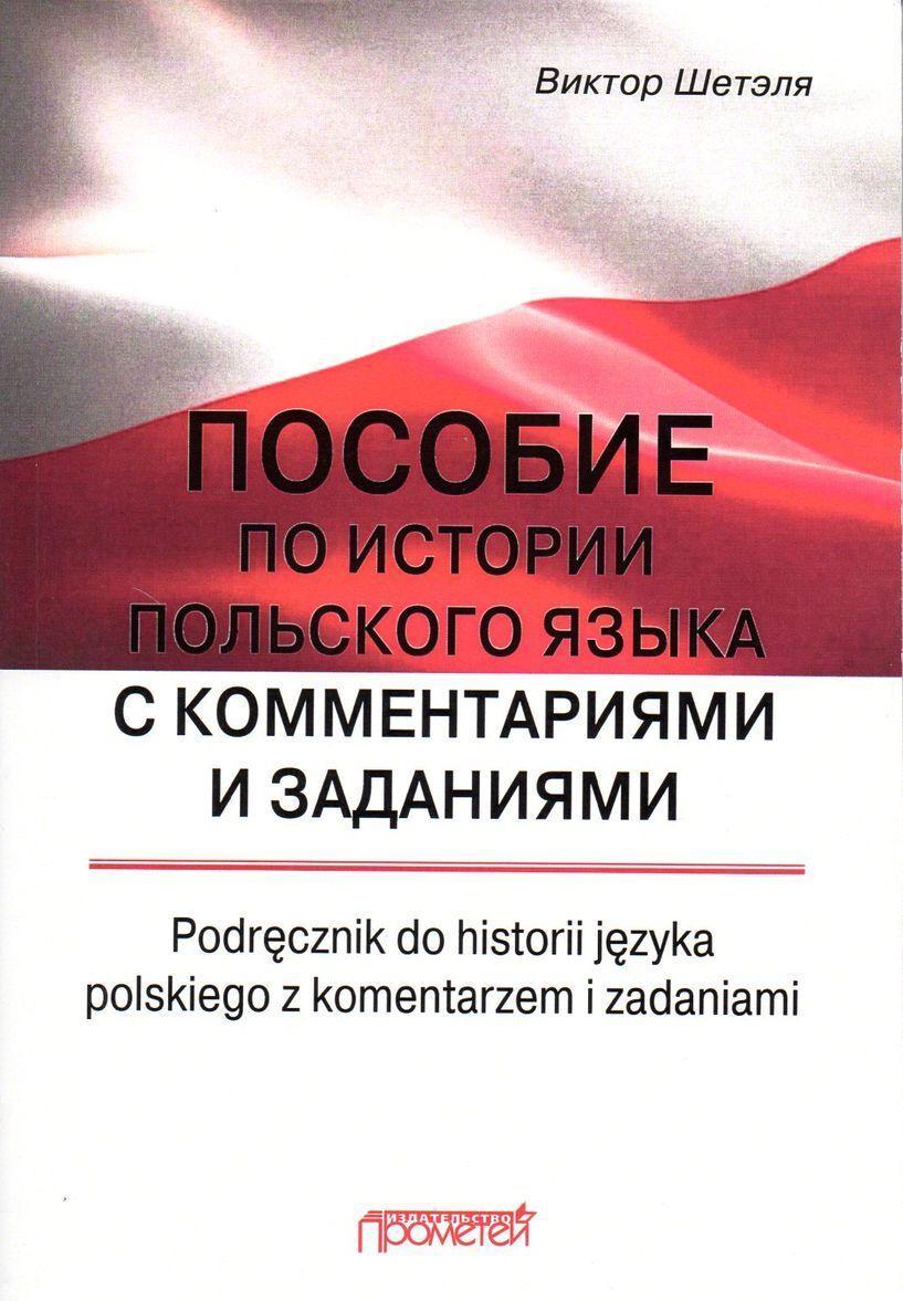 Posobie po istorii polskogo jazyka s kommentarijami i zadanijami   Shetelja Viktor Mechislavovich