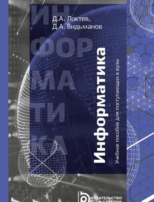 Informatika. Uchebnoe posobie dlja postupajuschikh v VUZy | Loktev D. A., Vidmanov D. A.