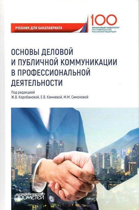 Osnovy delovoj i publichnoj kommunikatsii v professionalnoj dejatelnosti. Uchebnik dlja bakalavriata