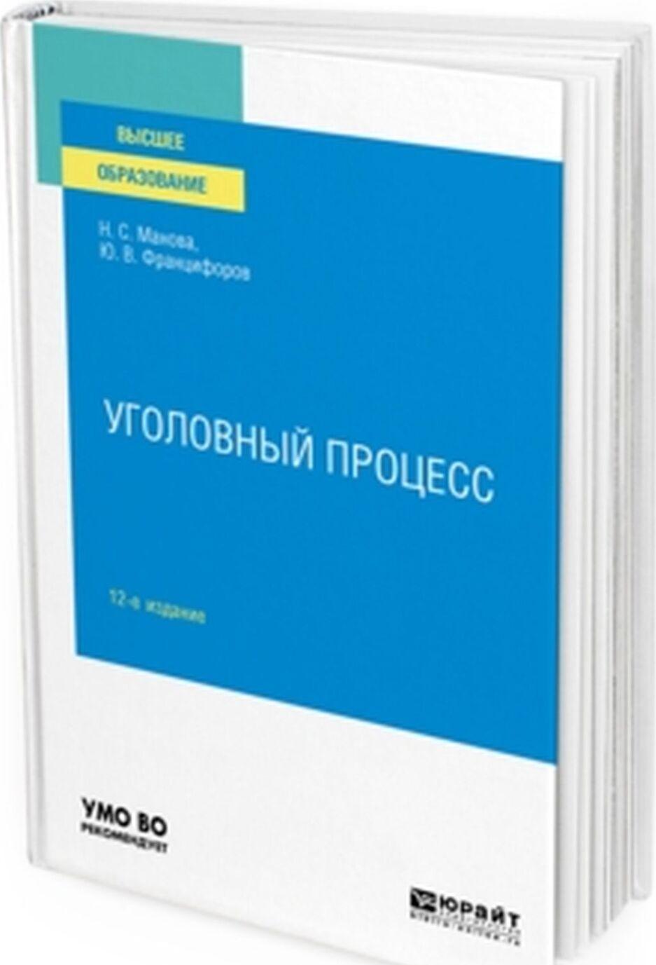 Ugolovnyj protsess. Uchebnoe posobie  | Manova Nina Sergeevna, Frantsiforov Jurij Viktorovich