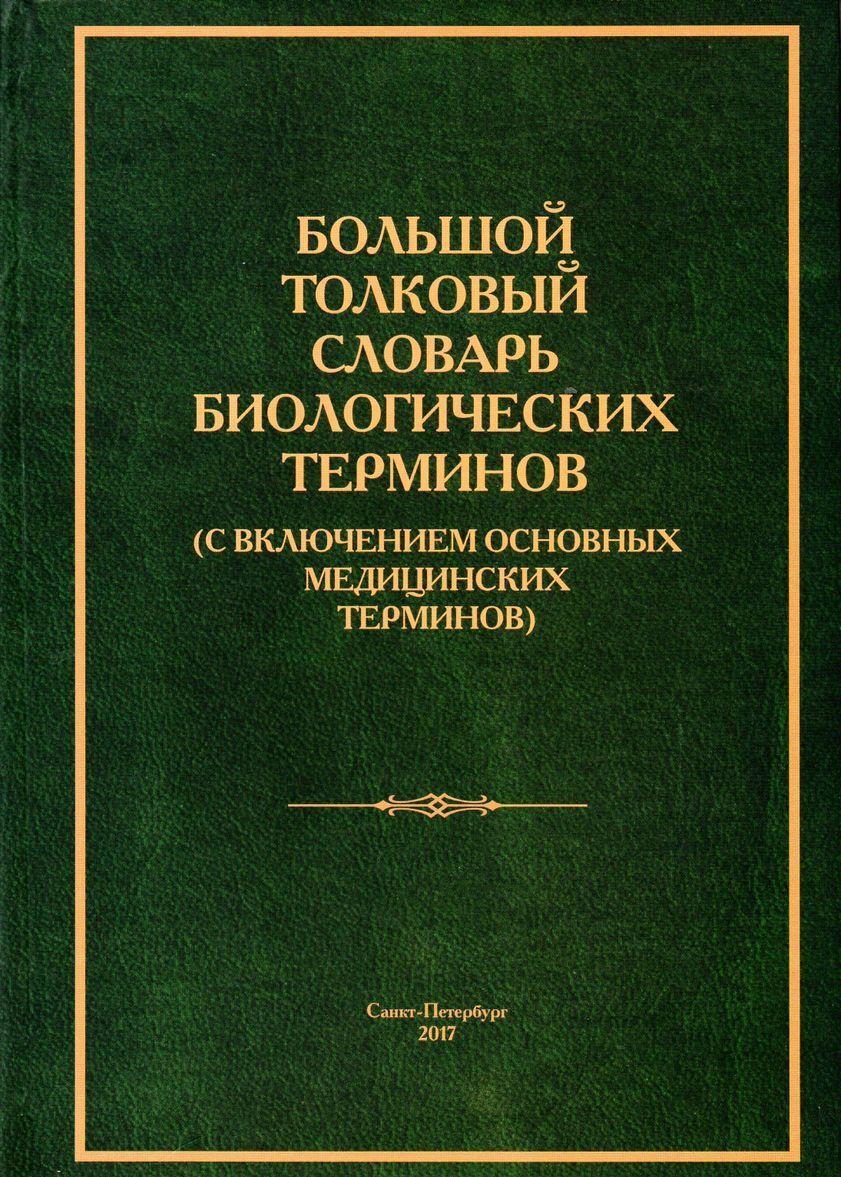 Bolshoj tolkovyj slovar biologicheskikh terminov | Balakhonov Aleksej Viktorovich