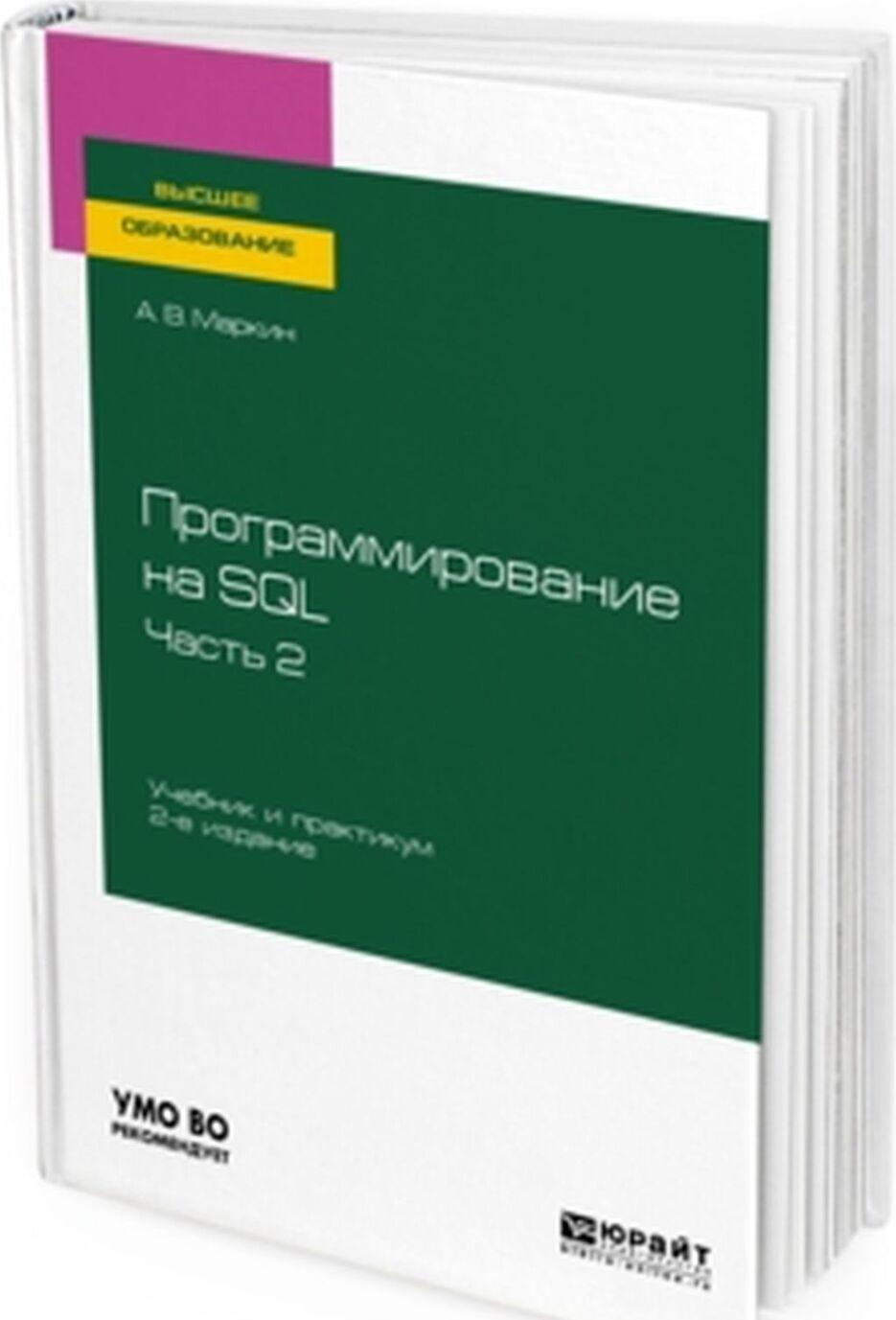 Programmirovanie na SQL. Uchebnik i praktikum. V 2 chastjakh. Chast 2 | Markin Aleksandr Vasilevich