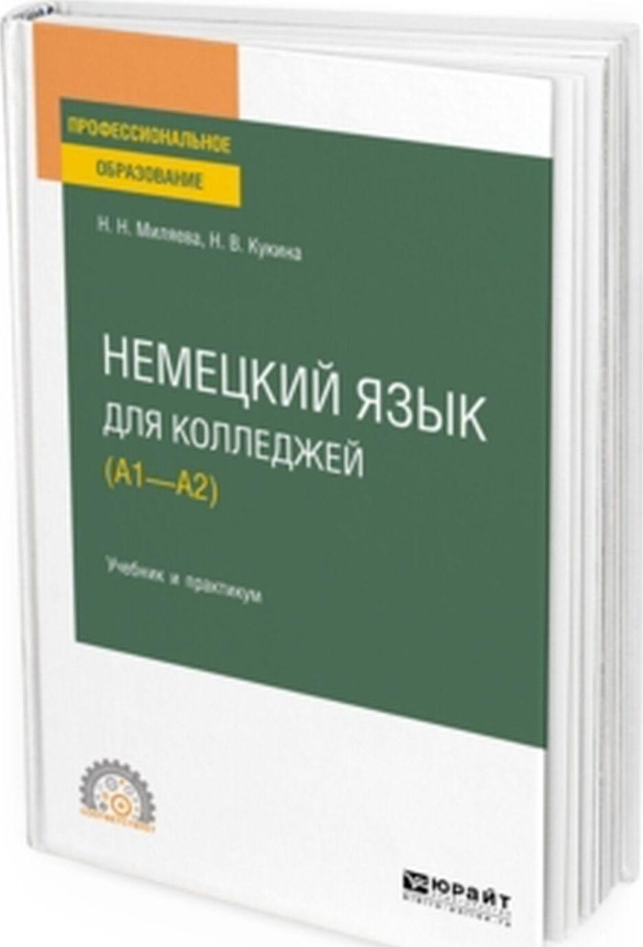 Nemetskij jazyk dlja kolledzhej (A1—A2). Uchebnik i praktikum  | Miljaeva Natalija Nikolaevna, Kukina Natalja Vladimirovna