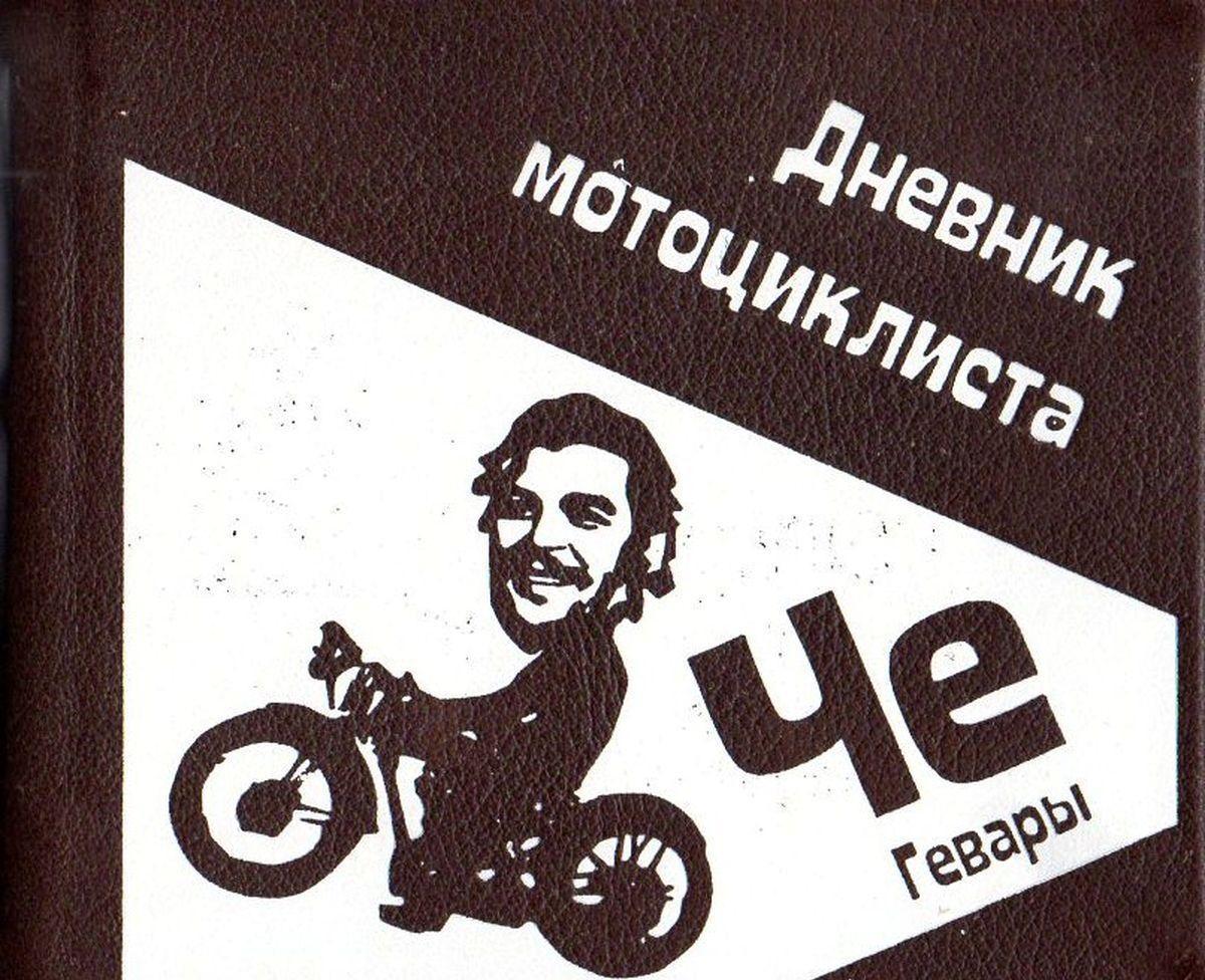 Dnevnik mototsiklista   Che Gevara Ernesto