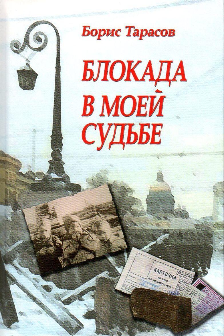 Blokada v moej sudbe | Tarasov Boris Vasilevich