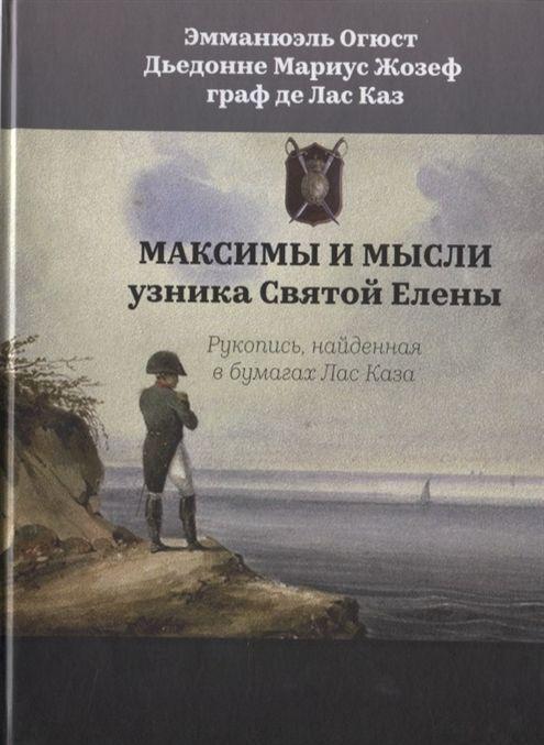 Maksimy i mysli uznika Sv. Eleny. Rukopis, najdennaja v bumagakh grafa de Las Kaza | de Las Kaz Emmanuel Ogjusten