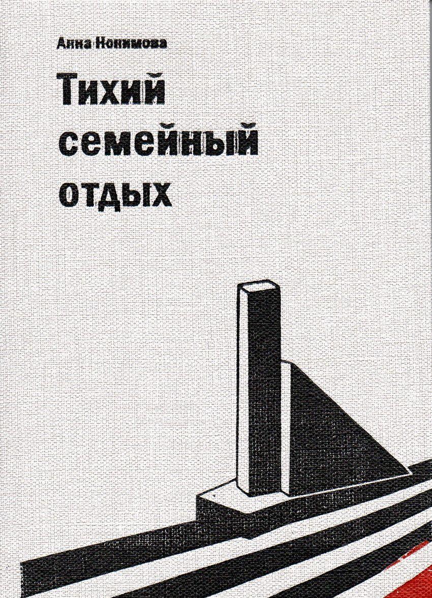 Tikhij semejnyj otdykh | Nonimova Anna