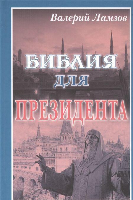Biblija dlja Prezidenta | Lamzov Valerij G.
