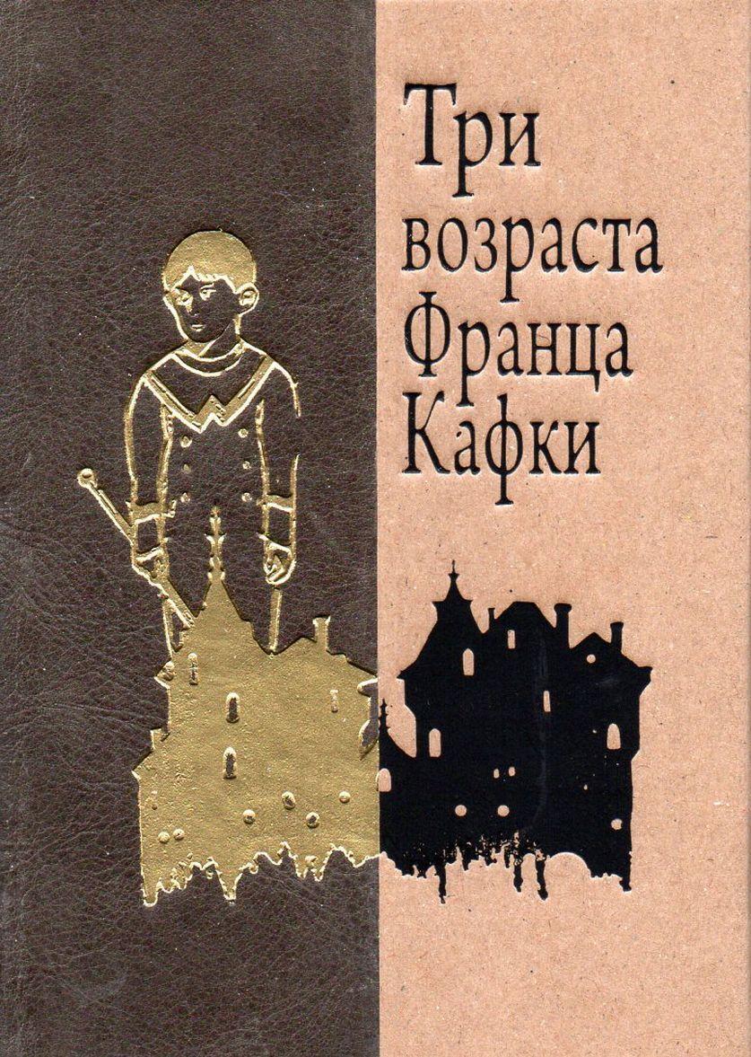 Tri vozrasta Frantsa Kafki. Rasskazy | Kafka Frants