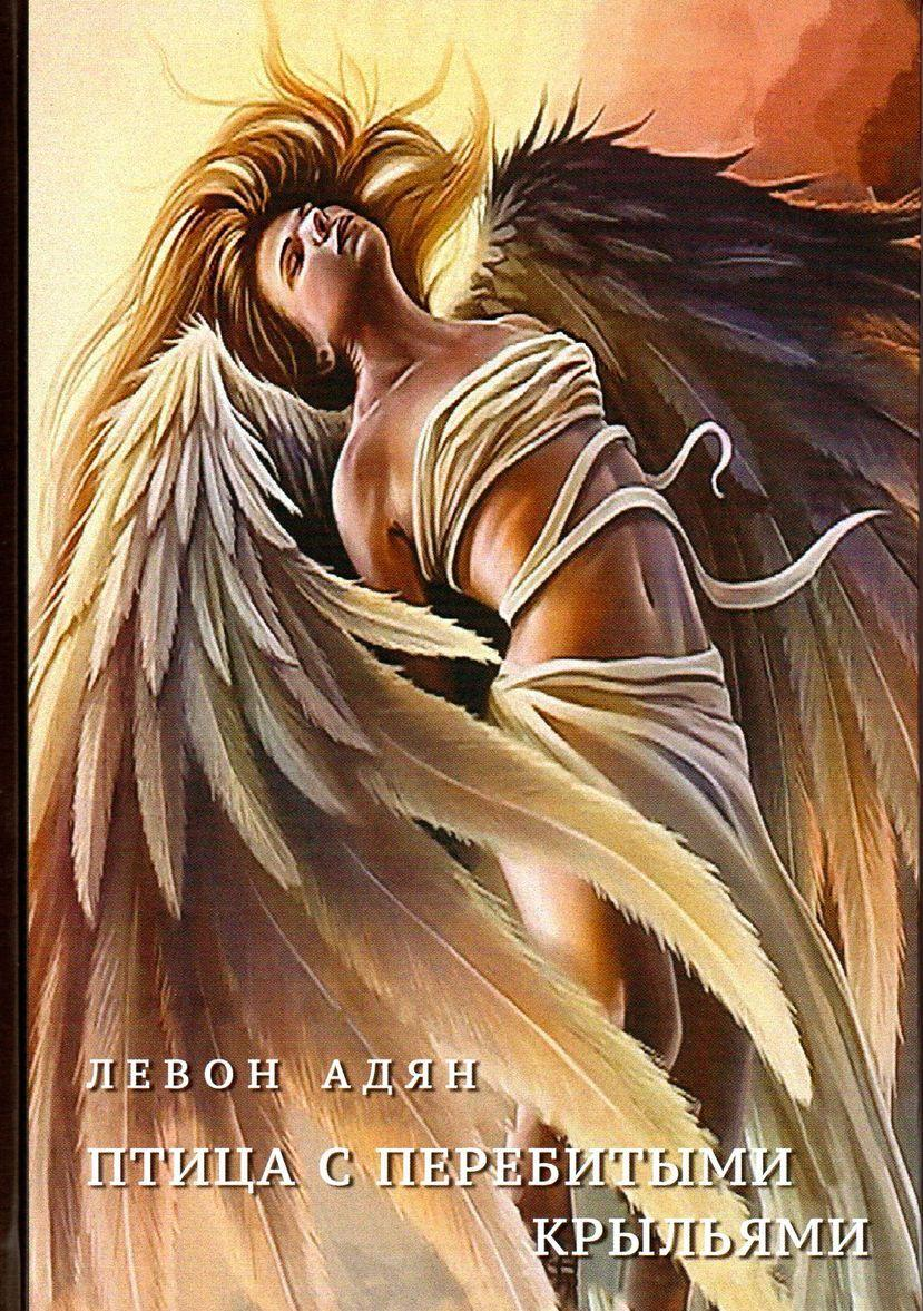 Ptitsa s perebitymi kryljami   Adjan Levon