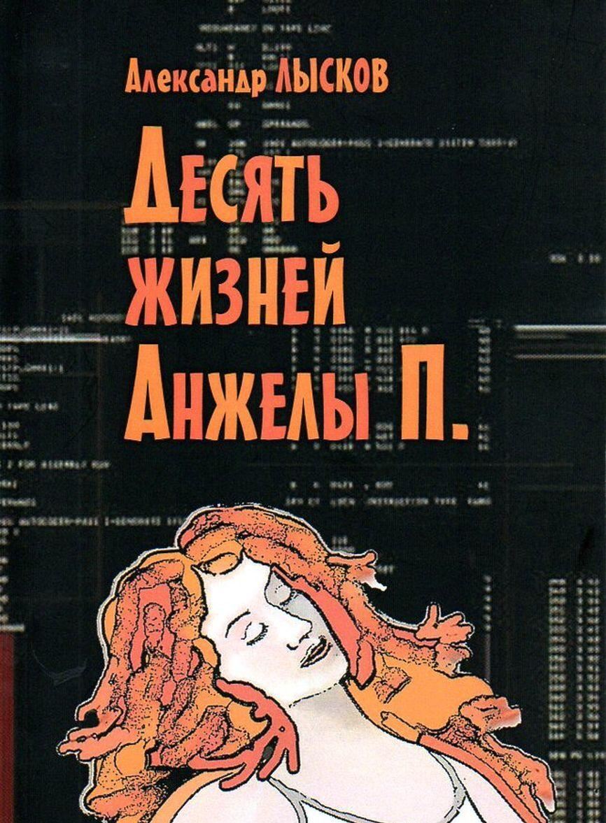 Desjat zhiznej Anzhely P. Roman | Lyskov Aleksandr Pavlovich