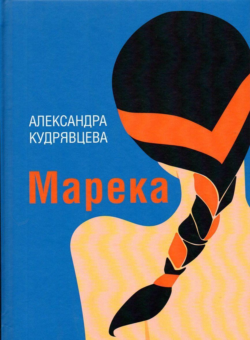 Mareka | Kudrjavtseva Aleksandra Jurevna