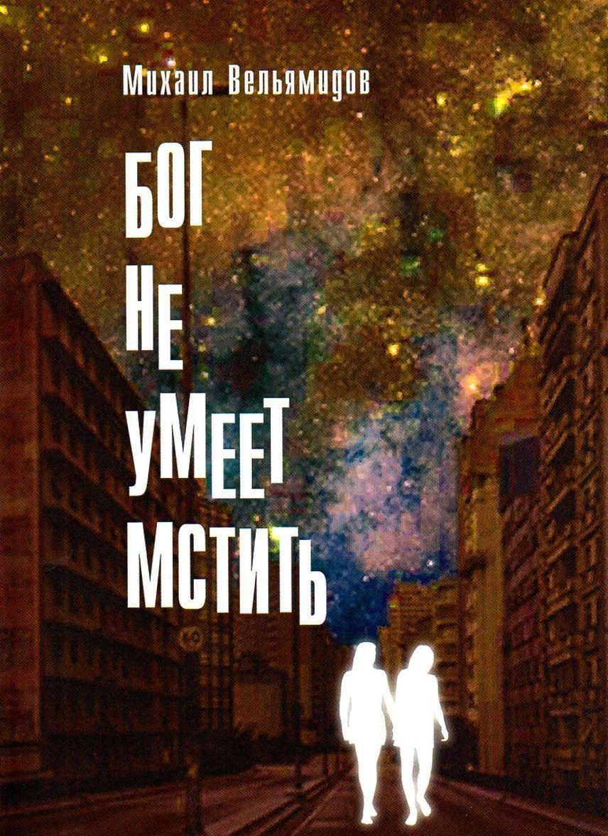Bog ne umeet mstit | Veljamidov Mikhail Vladimirovich