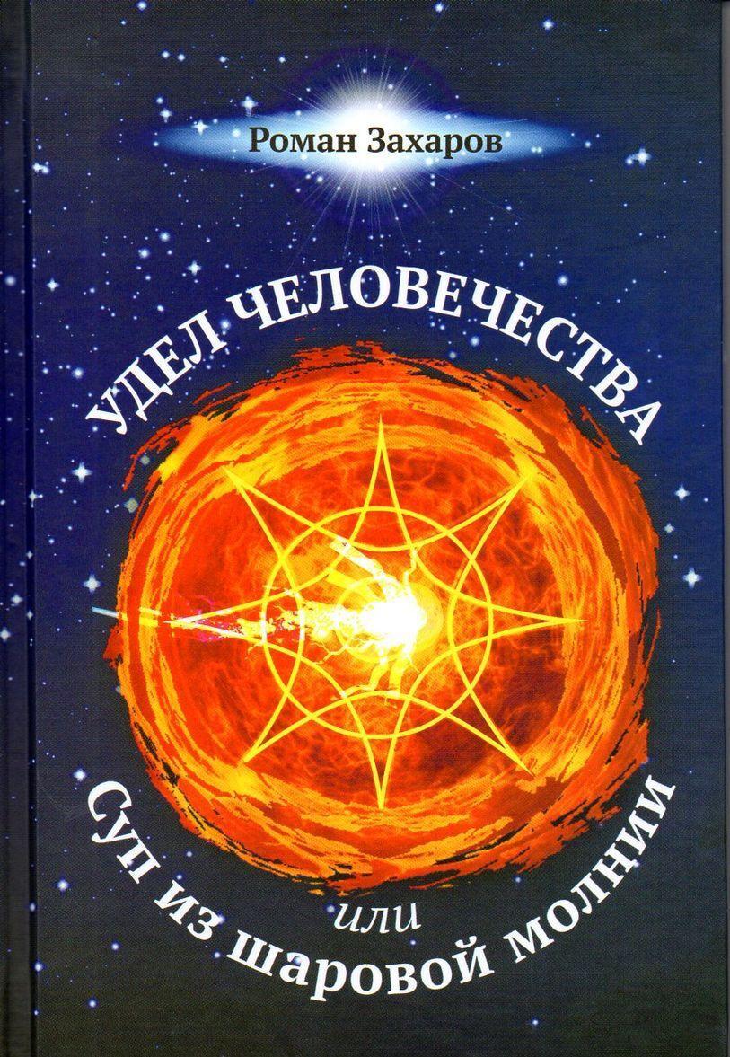 Udel chelovechestva, ili Sup iz sharovoj molnii | Zakharov Roman E.