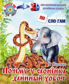 Pochemu u slonenka dlinnyj khobot
