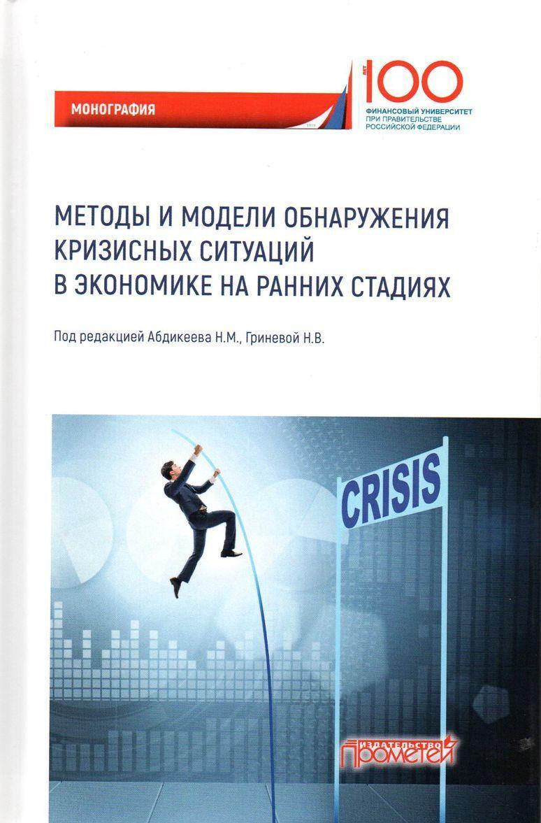 Metody i modeli obnaruzhenija krizisnykh situatsij v ekonomike na rannikh stadijakh