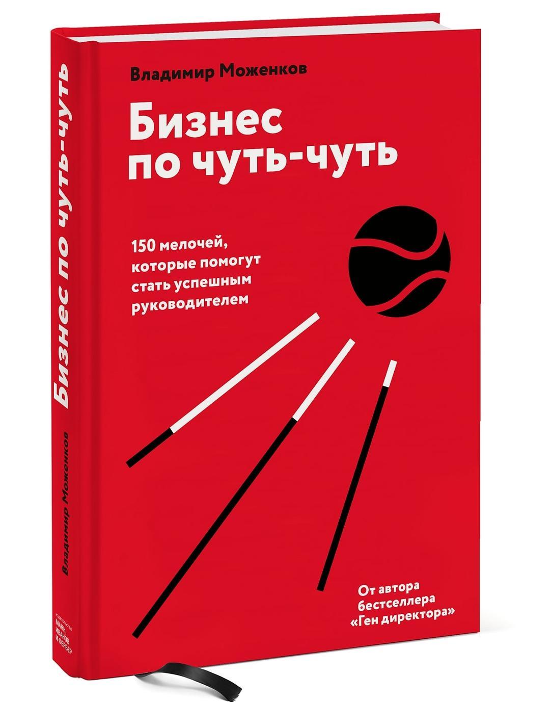 Biznes po chut-chut. 150 melochej, kotorye pomogut stat uspeshnym rukovoditelem | Mozhenkov Vladimir