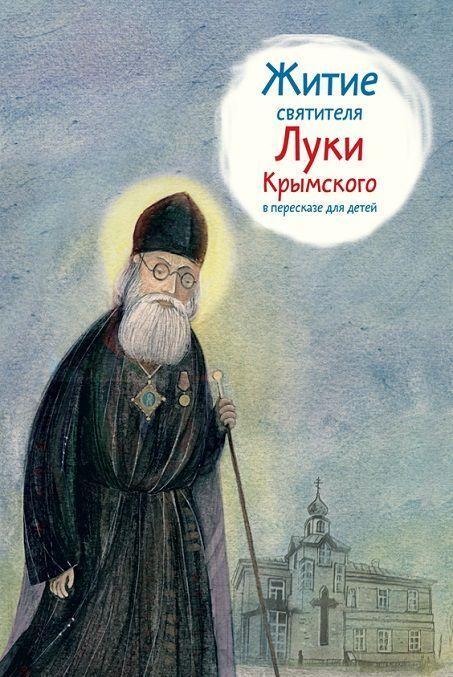 Zhitie svjatitelja Luki Krymskogo v pereskaze dlja detej | Veronin Timofej Leonovich