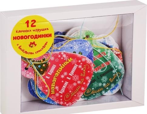 """""""NOVOGODINKI"""". 12 jolochnykh igrushek s vesjolymi stikhami"""