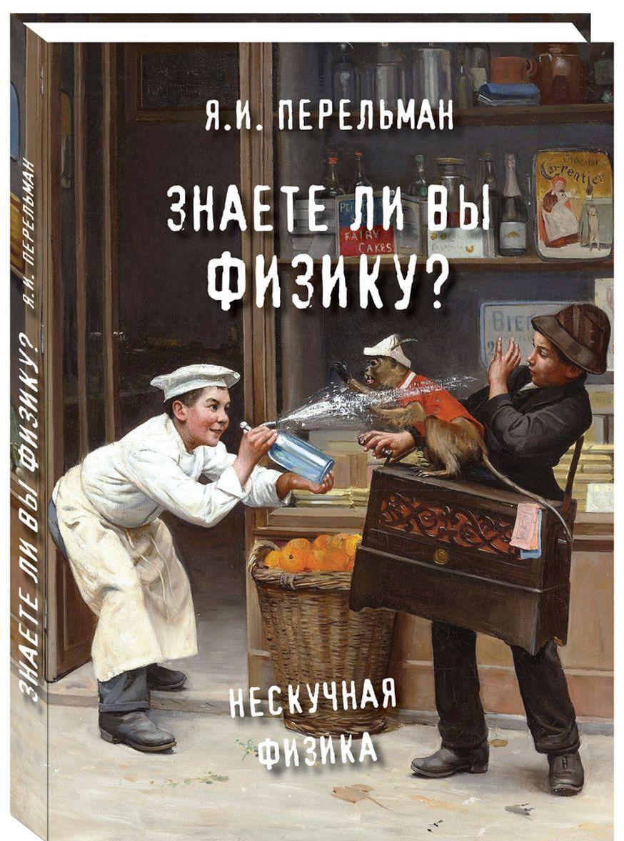 Znaete li vy fiziku?  | Perelman Jakov Isidorovich