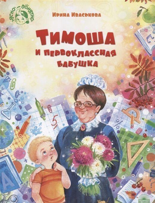 Timosha i pervoklassnaja babushka | Ivaskova Irina V.