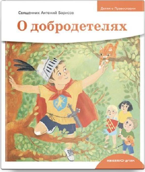 Detjam o Pravoslavii. O dobrodeteljakh