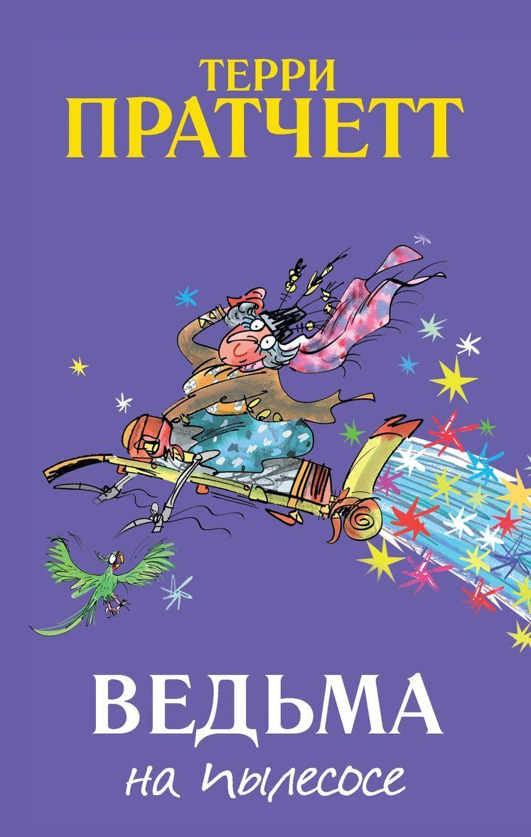 Vedma na pylesose | Pratchett Terri