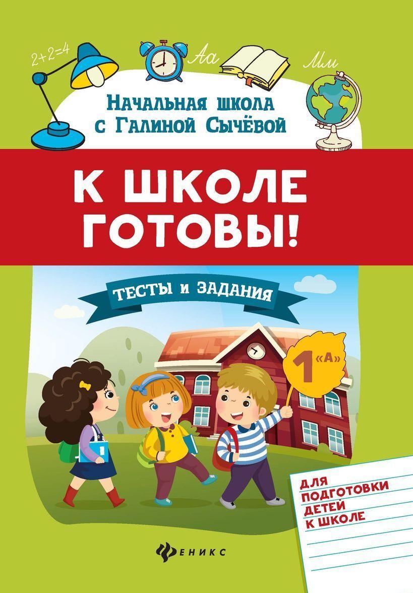 K shkole gotovy! Testy i zadanija dlja podgotovki detej k shkole | Sycheva Galina Nikolaevna