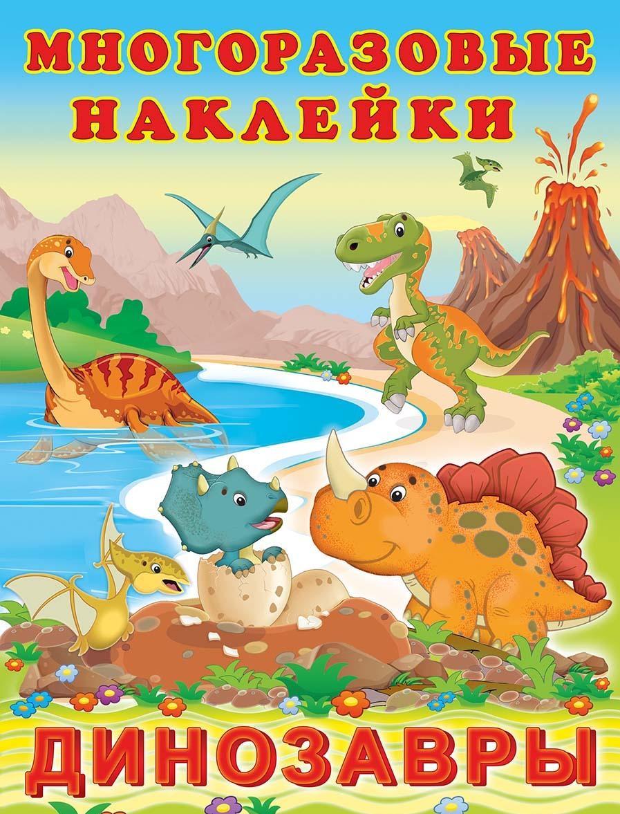 Dinozavry. Mnogorazovye naklejki