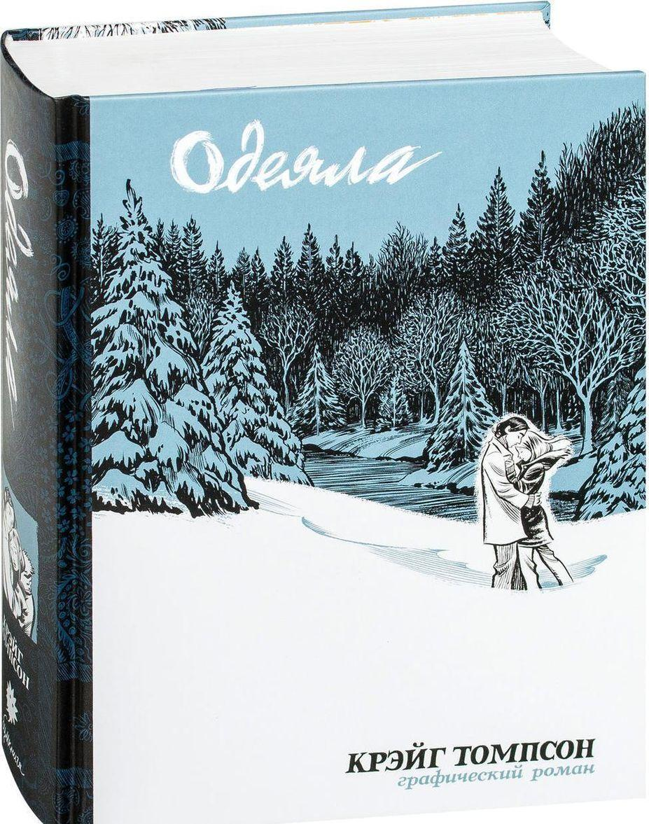 Odejala. Graficheskij roman | Tompson Krejg