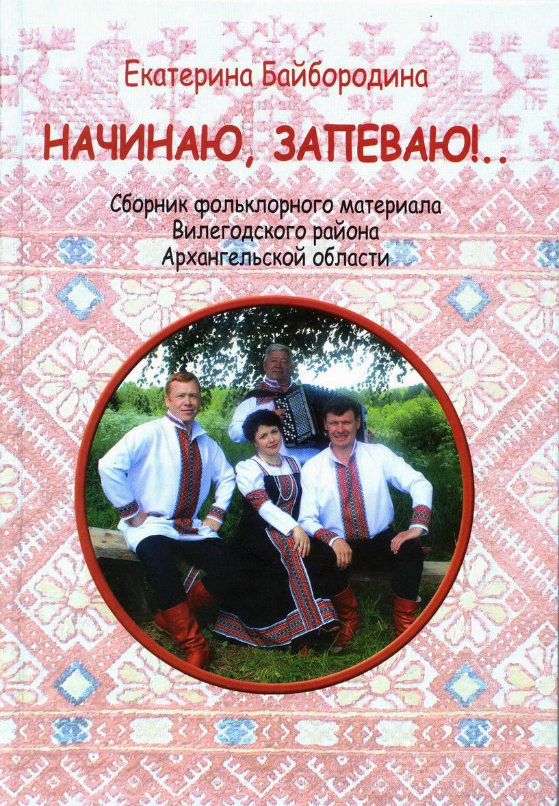 Nachinaju, zapevaju!.. Sbornik folklornogo materiala Vilegodskogo rajona Arkhangelskoj oblasti. Chastushki. Vilegodskie narodnye pljaski