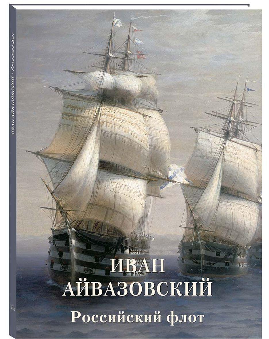Ivan Ajvazovskij. Rossijskij flot | Ajvazovskij Ivan Konstantinovich