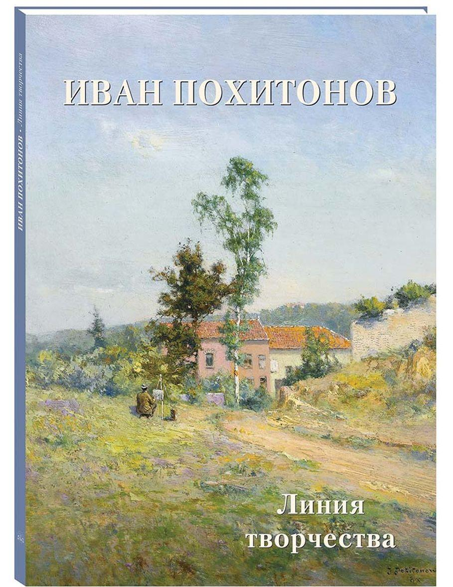 Ivan Pokhitonov. Linija tvorchestva | Pokhitonov Ivan Pavlovich