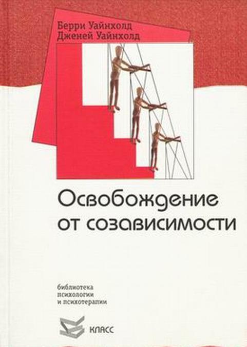 Osvobozhdenie ot sozavisimosti | Uajnkhold Berri K., Uajnkhold Dzhenej B.