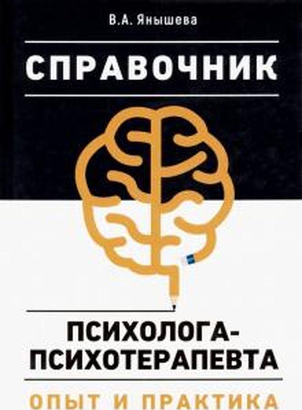 Spravochnik psikhologa-psikhoterapevta. Opyt i praktika   Janysheva Vera Aleksandrovna
