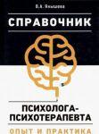 Spravochnik psikhologa-psikhoterapevta. Opyt i praktika