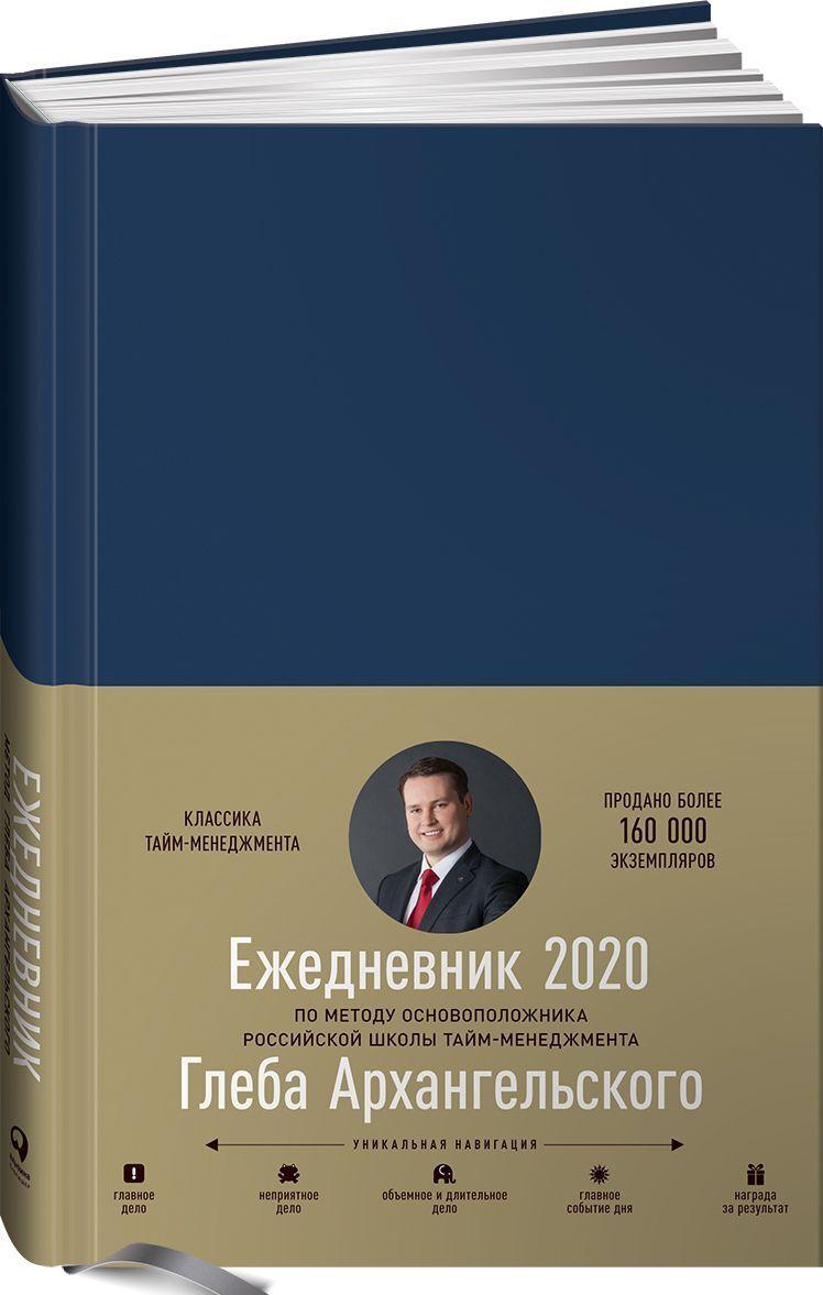 Metod Gleba Arkhangelskogo. Datirovannyj ezhednevnik na 2020 god | Arkhangelskij Gleb Alekseevich