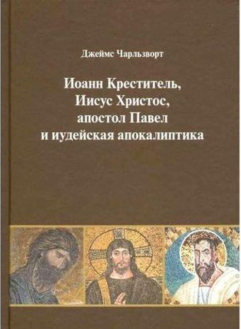Ioann Krestitel, Iisus Khristos, apostol Pavel i iudejskaja apokaliptika | Charlzvort Dzhejms
