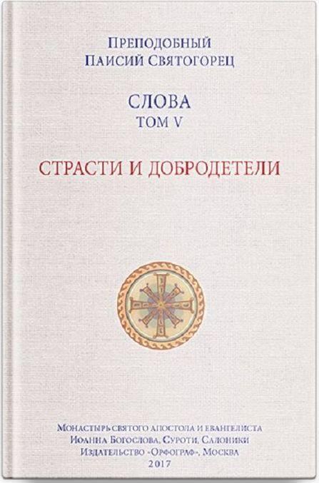 Slova. T. 5 . Strasti i dobrodeteli; perevod s grech., Mjagkaja oblozhka