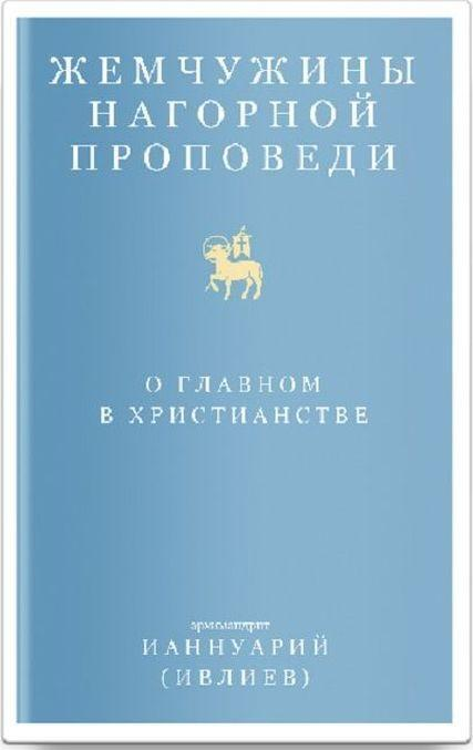 Zhemchuzhiny Nagornoj propovedi. O glavnom v khristianstve