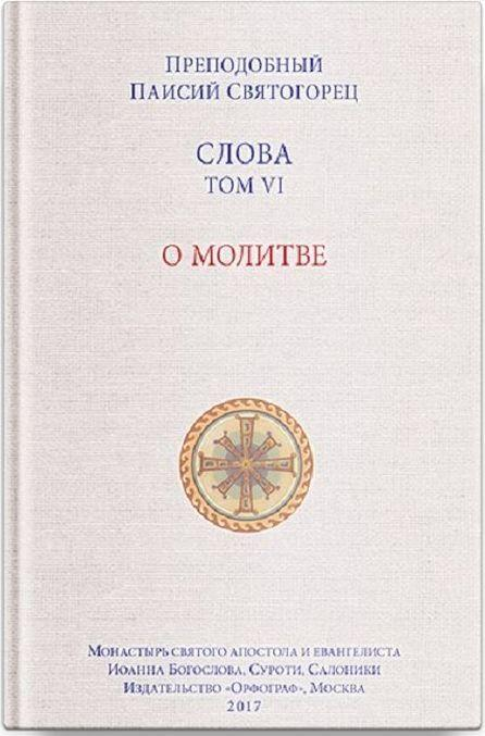 Slova. T. 6 . O molitve; perevod s grech. Mjagkaja oblozhka