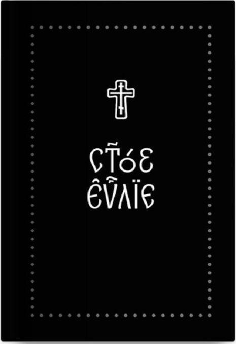 Evangelie na tserkovnoslavjanskom jazyke