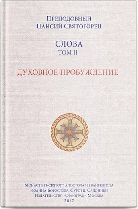 Slova. T. 2. Dukhovnoe probuzhdenie; perevod s grech. Mjagkaja oblozhka
