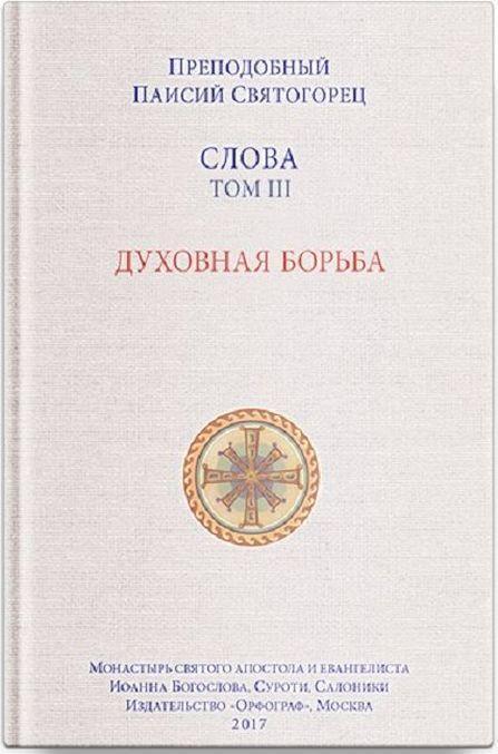 Slova. T. 3. Dukhovnaja borba, perevod s grech. Mjagkaja oblozhka