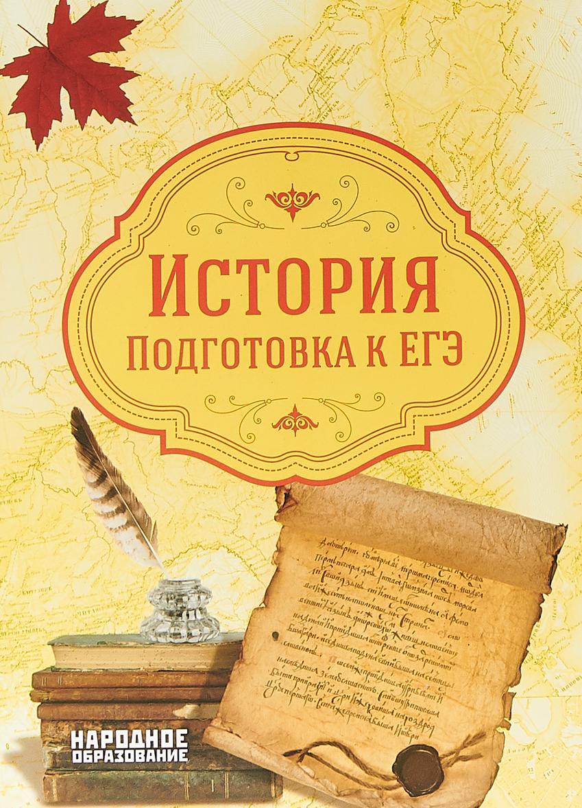 Istorija Rossii. Podgotovka k EGE | Nikolaeva L. I., Safarova A. I.