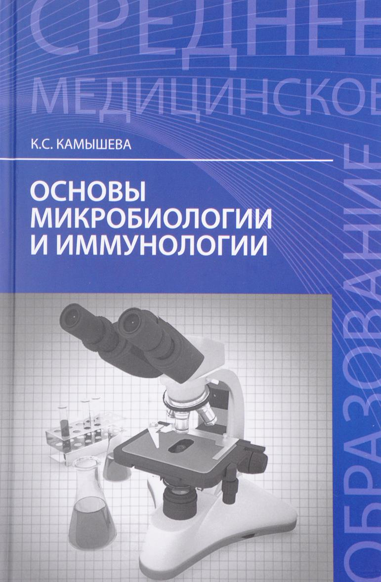 Osnovy mikrobiologii i immunologii | Kamysheva Karina Sergeevna