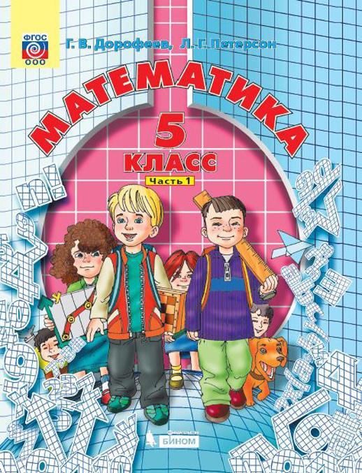 Matematika. Uchebnik. 5 klass ( v dvukh chastjakh) chast1