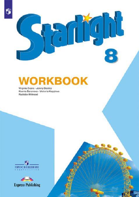 Starlight 8: Workbook / Anglijskij jazyk. 8 klass. Rabochaja tetrad | Kopylova Viktorija Viktorovna, Evans Virdzhinija