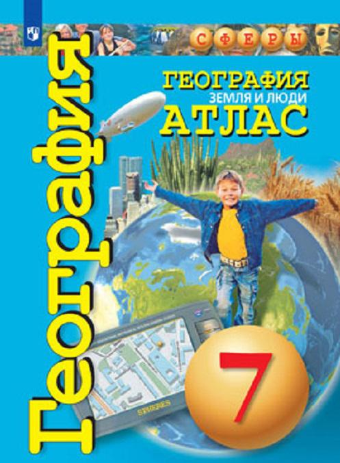 Geografija. 7 klass. Zemlja i ljudi. Atlas | Grigoreva Margarita Aleksandrovna, Saveleva Ljudmila Evgenevna